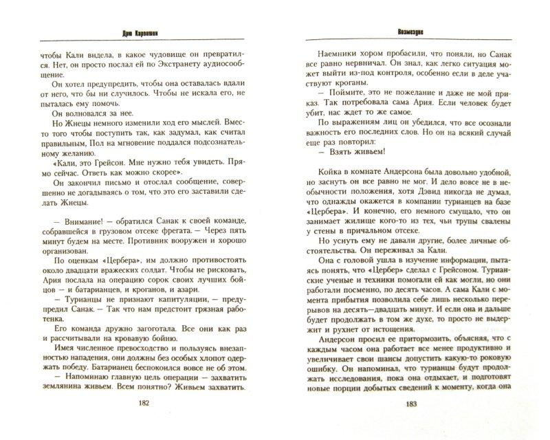 Иллюстрация 1 из 8 для Возмездие - Дрю Карпишин | Лабиринт - книги. Источник: Лабиринт