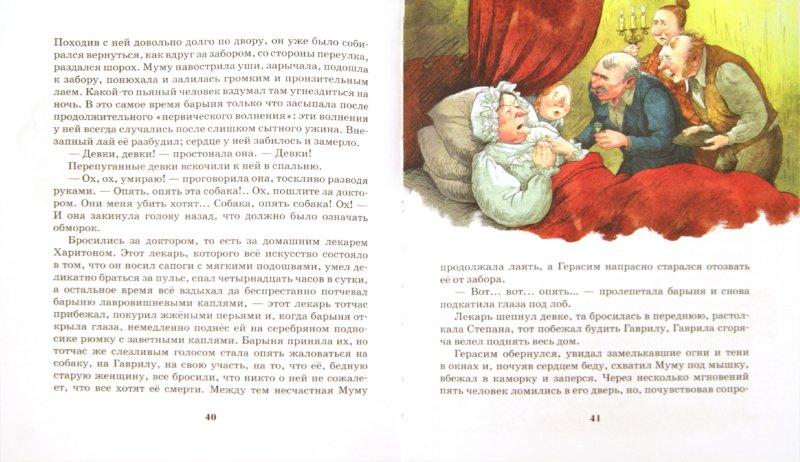 Иллюстрация 1 из 59 для Муму - Иван Тургенев | Лабиринт - книги. Источник: Лабиринт