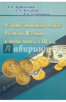 Устойчивое инновационное развитие Российской Федерации и мировые финансы XXI века