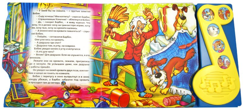 Иллюстрация 1 из 28 для Сказки-мультфильмы. Поющие мультяшки | Лабиринт - книги. Источник: Лабиринт