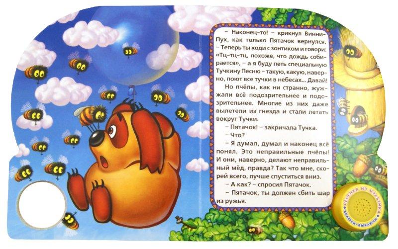 Иллюстрация 1 из 6 для Винни-Пух. Поющие мультяшки - Заходер, Милн | Лабиринт - книги. Источник: Лабиринт
