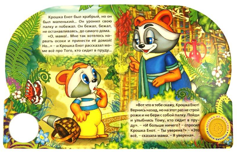 Иллюстрация 1 из 6 для Крошка Енот. Поющие мультяшки | Лабиринт - книги. Источник: Лабиринт