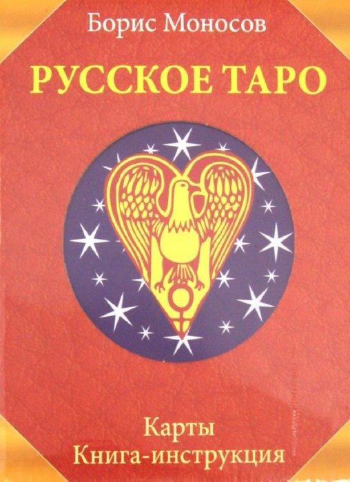 Иллюстрация 1 из 12 для Русское Таро. Комплект (Карты + Книга) - Борис Моносов | Лабиринт - книги. Источник: Лабиринт