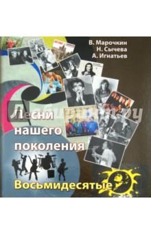 Песни нашего поколения: восьмидесятые сборник 80 е мой рок н ролл – легендарные песни cd