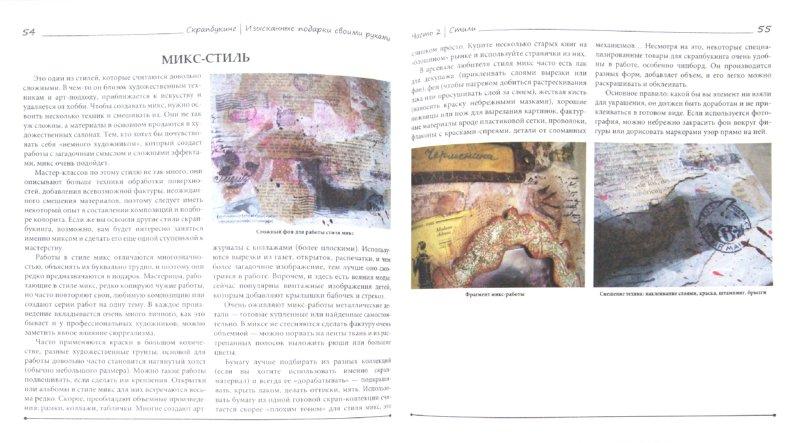 Иллюстрация 1 из 2 для Скрапбукинг: изысканные подарки своими руками - Анна Михеева | Лабиринт - книги. Источник: Лабиринт