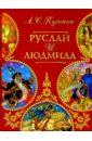 Пушкин Александр Сергеевич Руслан и Людмила