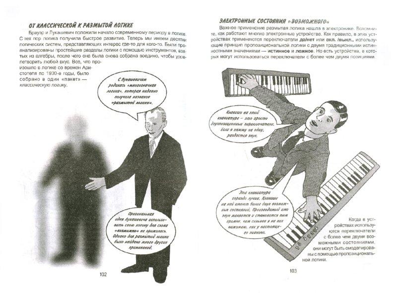 Иллюстрация 1 из 10 для Логика. Графический путеводитель - Крайэн, Шатиль, Мэйблин   Лабиринт - книги. Источник: Лабиринт