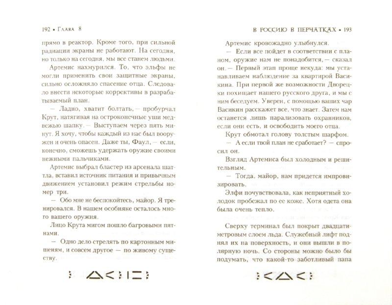 Иллюстрация 1 из 31 для Артемис Фаул. Миссия в Арктику - Йон Колфер | Лабиринт - книги. Источник: Лабиринт