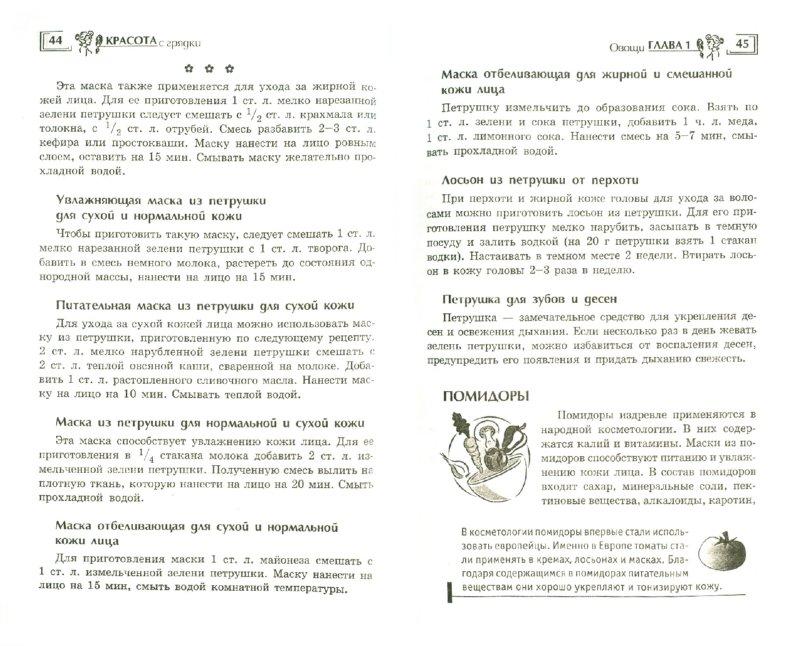 Иллюстрация 1 из 7 для Красота с грядки - Ларина, Пивоварова | Лабиринт - книги. Источник: Лабиринт