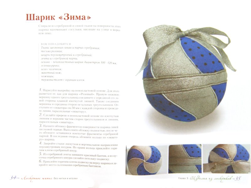 Иллюстрация 1 из 8 для Забавные поделки в оригинальной лоскутной технике - Анна Зайцева   Лабиринт - книги. Источник: Лабиринт