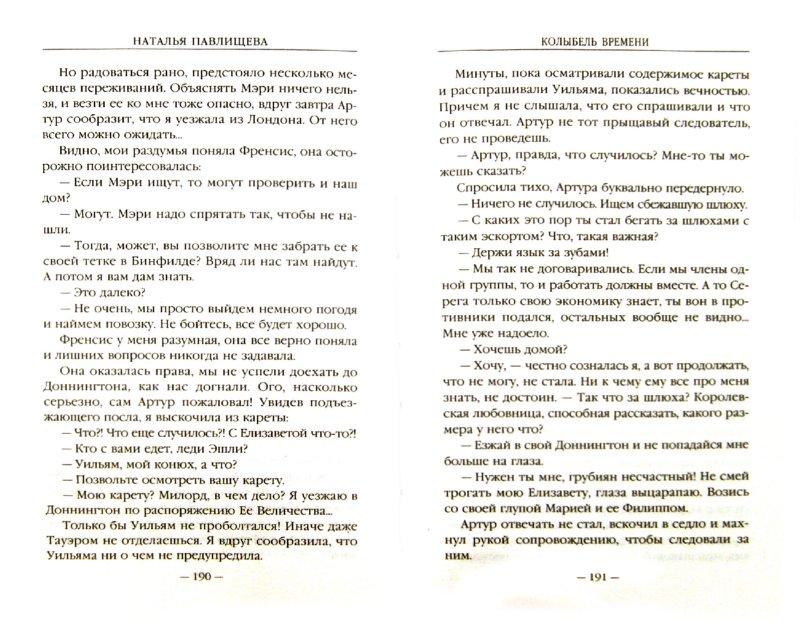 Иллюстрация 1 из 8 для Колыбель времени - Наталья Павлищева   Лабиринт - книги. Источник: Лабиринт