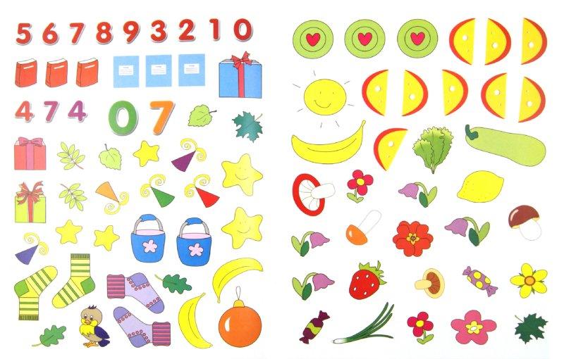 Иллюстрация 1 из 14 для Счет. Фигуры. Цвета. Для детей от 3-х лет | Лабиринт - книги. Источник: Лабиринт