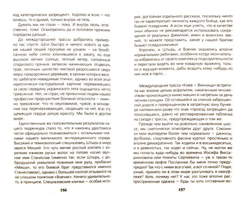 Иллюстрация 1 из 9 для Маятник Смерти. «Оборотни» Спецназа - Олег Таругин | Лабиринт - книги. Источник: Лабиринт
