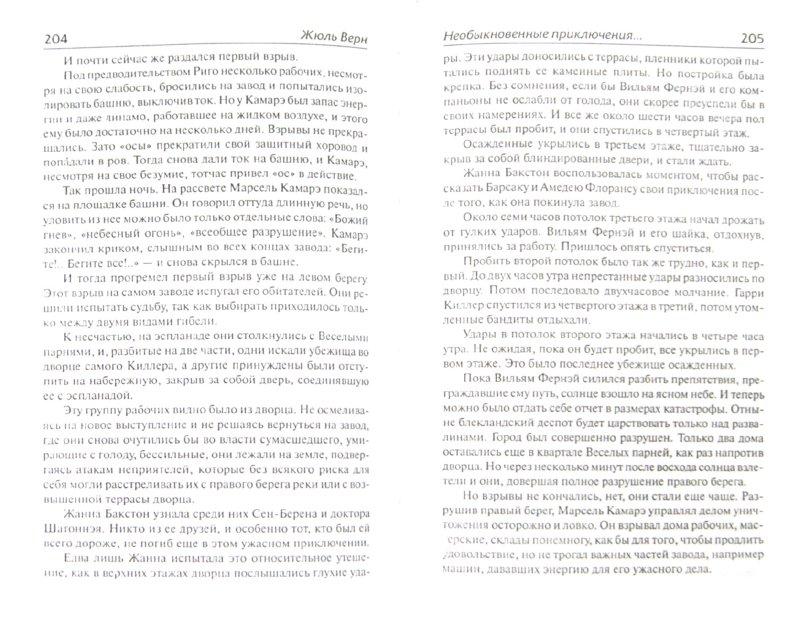 Иллюстрация 1 из 20 для Необыкновенные приключения экспедиции Барсака. Лотерейный билет № 9672 - Жюль Верн | Лабиринт - книги. Источник: Лабиринт