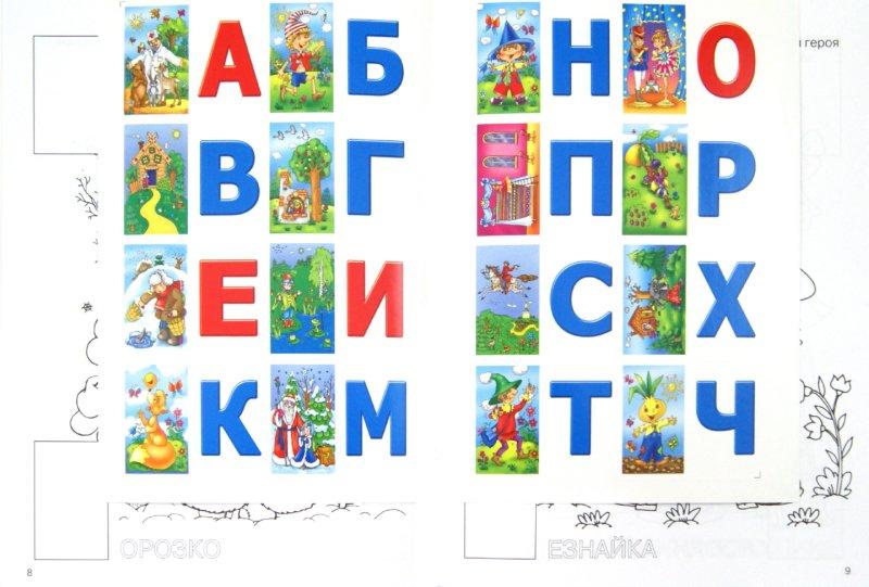 Иллюстрация 1 из 8 для Сказки с наклейками. 32 наклейки - Валентина Дмитриева | Лабиринт - книги. Источник: Лабиринт