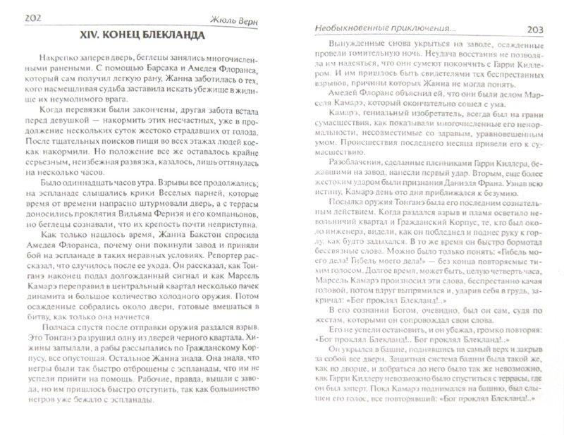 Иллюстрация 1 из 8 для Необыкновенные приключения экспедиции Барсака. Лотерейный билет № 9672 - Жюль Верн | Лабиринт - книги. Источник: Лабиринт