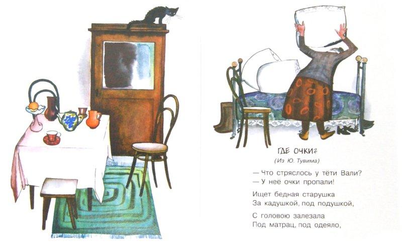 Иллюстрация 1 из 16 для Азбука и другие стихи - Сергей Михалков | Лабиринт - книги. Источник: Лабиринт