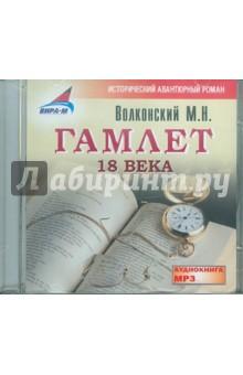 Гамлет 18 века (CDmp3). Волконский Михаил