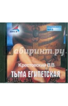 Тьма Египетская (CDmp3)
