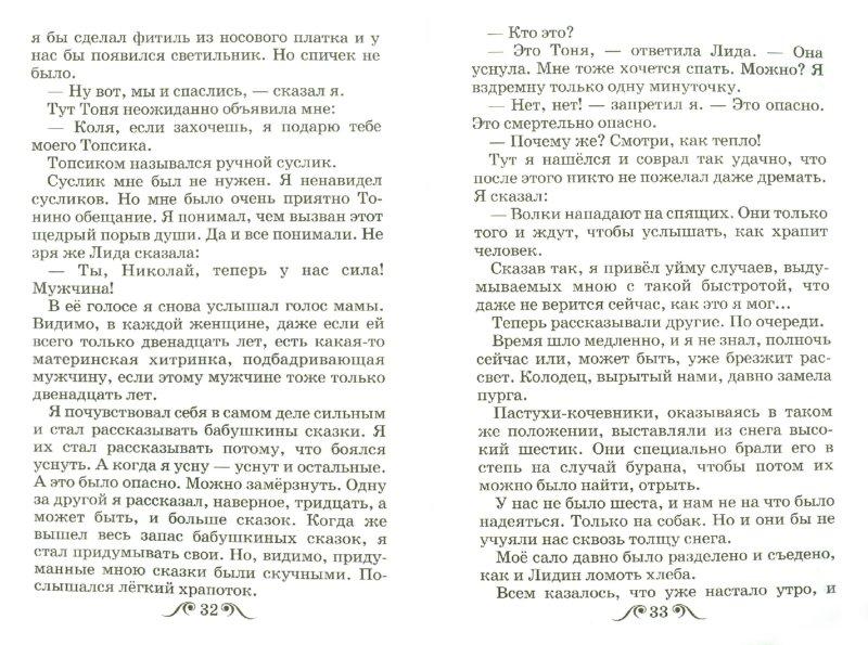 Иллюстрация 1 из 16 для Рассказы и сказки - Евгений Пермяк | Лабиринт - книги. Источник: Лабиринт
