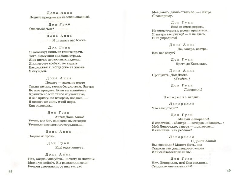 Иллюстрация 1 из 12 для Маленькие трагедии. Пиковая дама - Александр Пушкин | Лабиринт - книги. Источник: Лабиринт