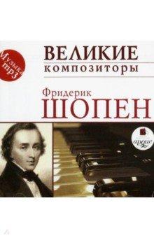 Великие композиторы. Фридерик Шопен (CDmp3)