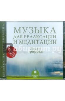 Музыка для релаксации и медитации. Звуки природы (CDmp3).