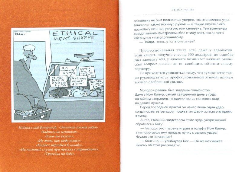 Иллюстрация 1 из 14 для Как-то раз Платон зашел в бар… Понимание философии через шутки - Каткарт, Клейн | Лабиринт - книги. Источник: Лабиринт