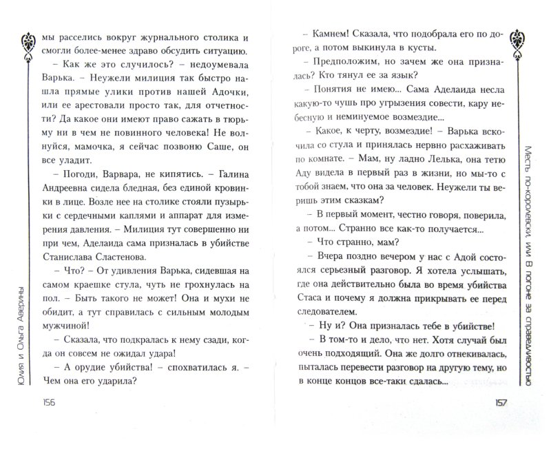 Иллюстрация 1 из 8 для Месть по-королевски, или В погоне за справедливостью - Аверина, Аверина | Лабиринт - книги. Источник: Лабиринт
