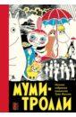 Муми-тролли. Полное собрание комиксов. Том 1 (2-е издание), Янссон Туве