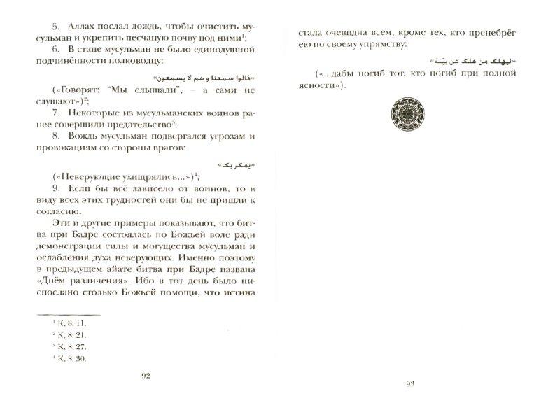 Иллюстрация 1 из 10 для Светоч светочей. Часть 3 - Кираати Мухсин | Лабиринт - книги. Источник: Лабиринт