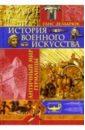 Дельбрюк Ганс История военного искусства. Античный мир. Германцы