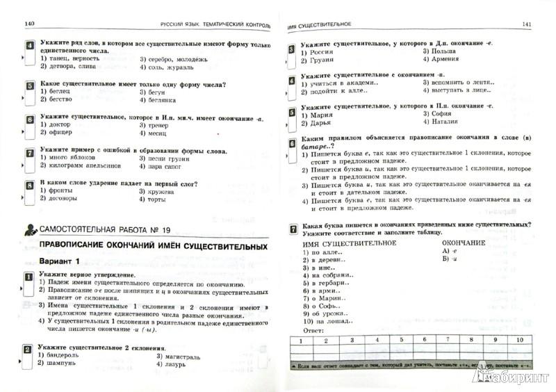 Решебник по русскому языку 7 класс цыбулько