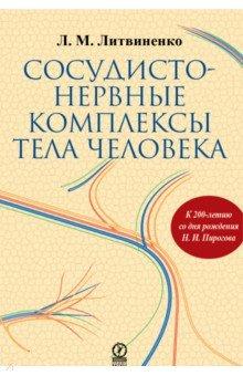 Сосудисто-нервные комплексы тела человека шу л радуга м энергетическое строение человека загадки человека сверхвозможности человека комплект из 3 книг