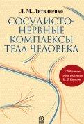 Сосудисто-нервные комплексы тела человека