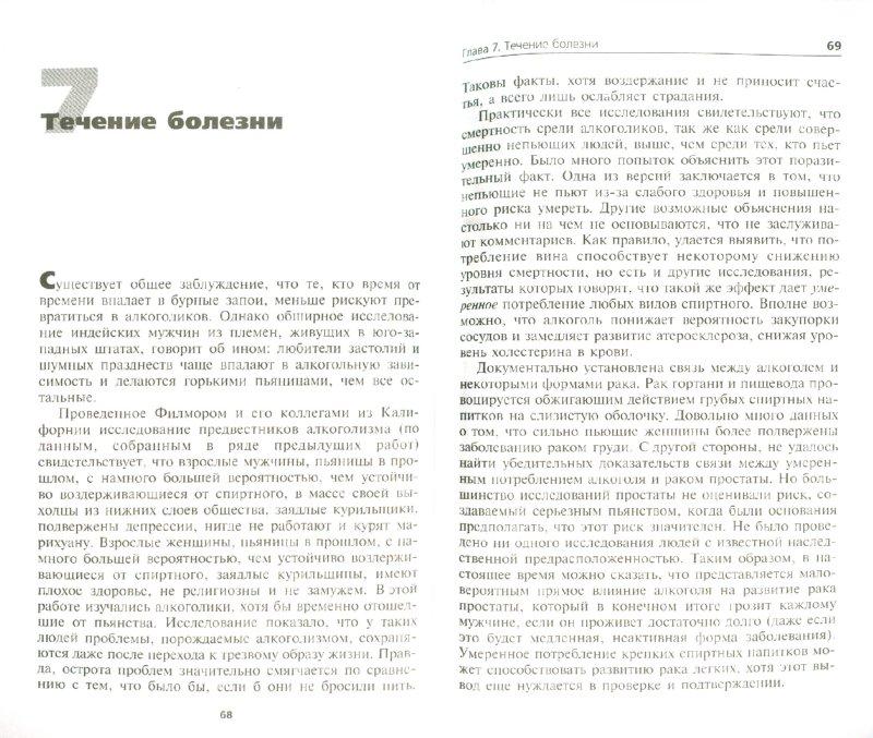 Иллюстрация 1 из 4 для Алкоголизм - Доналд Гудвин | Лабиринт - книги. Источник: Лабиринт