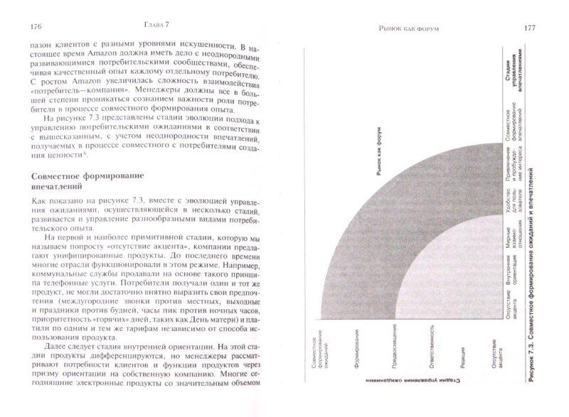 Иллюстрация 1 из 8 для Будущее конкуренции. Создание уникальной ценности вместе с потребителями - Прахалад, Рамасвами | Лабиринт - книги. Источник: Лабиринт