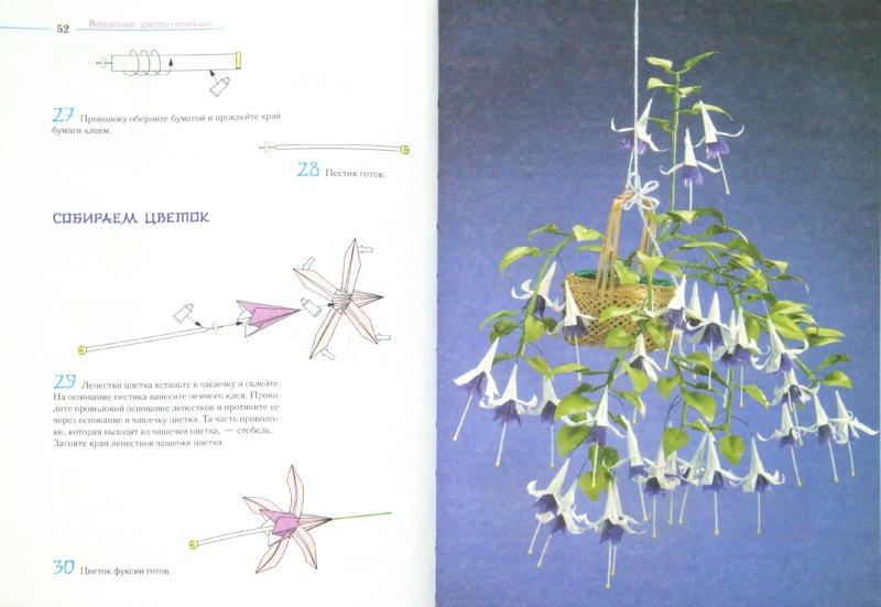 Иллюстрация 1 из 11 для Волшебные цветы-оригами - Йенс-Хельге Дамен | Лабиринт - книги. Источник: Лабиринт