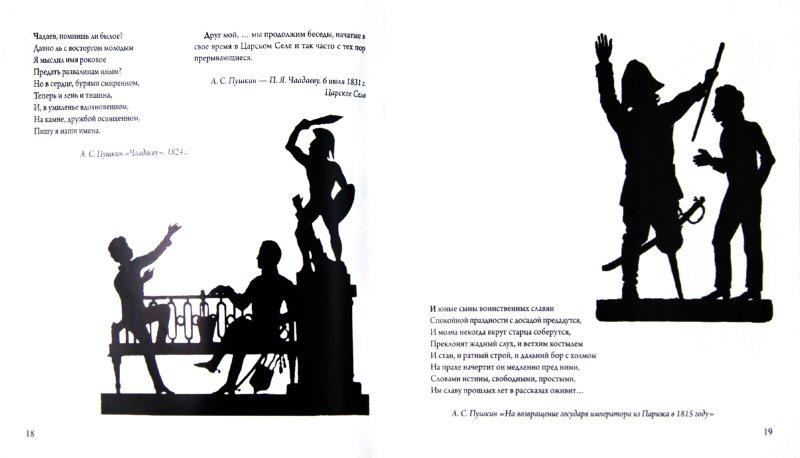 Иллюстрация 1 из 11 для Воспоминания в Царском Селе. Силуэты художника Константина Севастьянова | Лабиринт - книги. Источник: Лабиринт