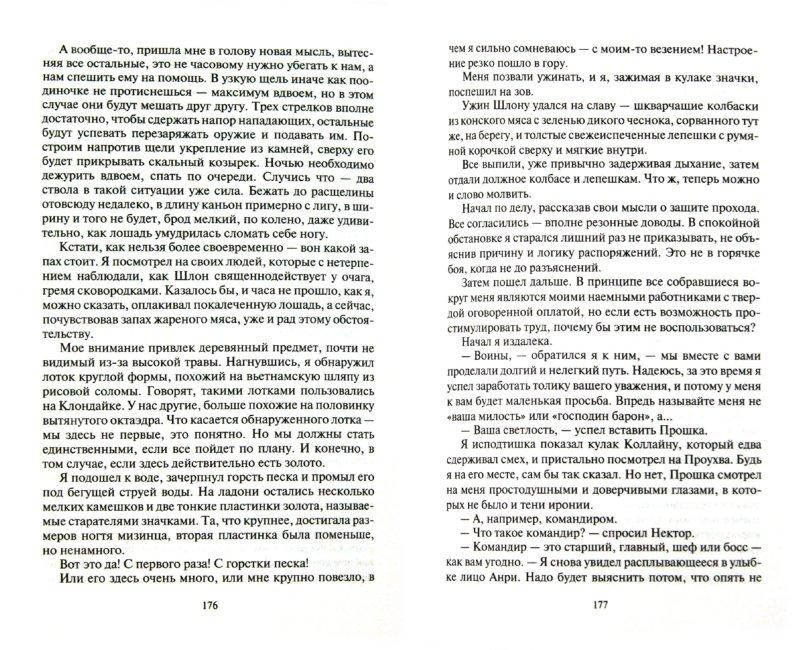 Иллюстрация 1 из 8 для Артуа. Золото вайхов - Владимир Корн | Лабиринт - книги. Источник: Лабиринт