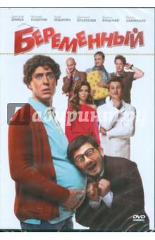 Беременный (DVD)