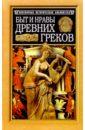 Гиро Поль Быт и нравы древних греков