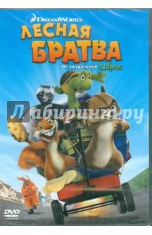 Лесная братва (DVD)
