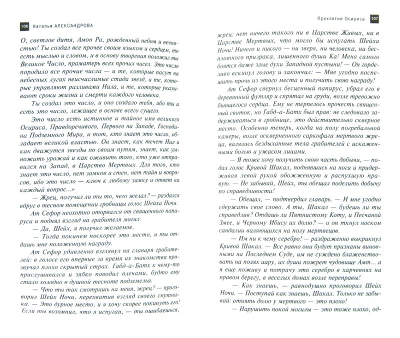 Иллюстрация 1 из 2 для Проклятие Осириса - Наталья Александрова | Лабиринт - книги. Источник: Лабиринт