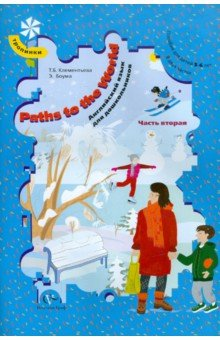 Paths to the World. Английский язык для дошкольников. В 2-х частях. Часть 2. ФГОС
