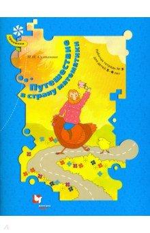 Путешествие в страну математики. Рабочая тетрадь №3 для детей 5-6 лет. ФГОС
