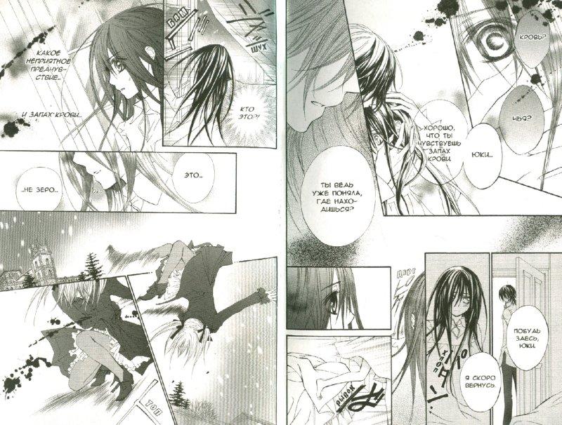 Иллюстрация 1 из 6 для Рыцарь-вампир. Книга 8 - Хино Мацури | Лабиринт - книги. Источник: Лабиринт