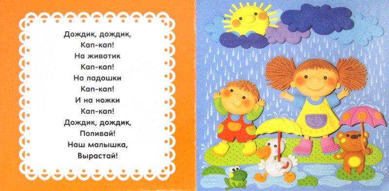 Иллюстрация 1 из 11 для Щекотушки - Елена Ульева | Лабиринт - книги. Источник: Лабиринт