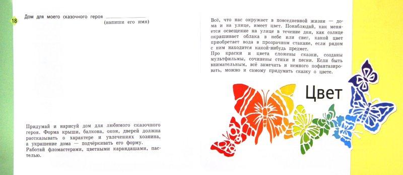 Иллюстрация 1 из 21 для Изобразительное искусство: 2 класс: рабочая тетрадь для учащихся общеобразоват. учреждений. ФГОС - Савенкова, Ермолинская | Лабиринт - книги. Источник: Лабиринт