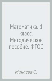 Математика. 1 класс. Методическое пособие. ФГОС